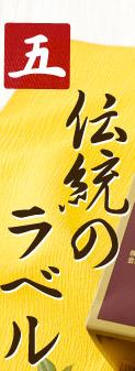 【5】伝統のラベル