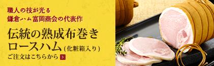 厳選した国産豚肉と、職人の技が光る「鎌倉ハム富岡商会」の代表作:伝統の布巻きロースハム(化粧箱入り) ご注文はこちらから